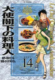 大使閣下の料理人(14) 漫画
