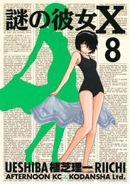 謎の彼女X(8) 漫画