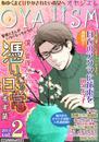 月刊オヤジズム2014年 Vol.2 漫画