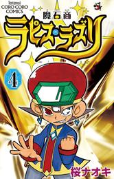 魔石商ラピス・ラズリ(4) 漫画