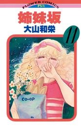 姉妹坂(11) 漫画