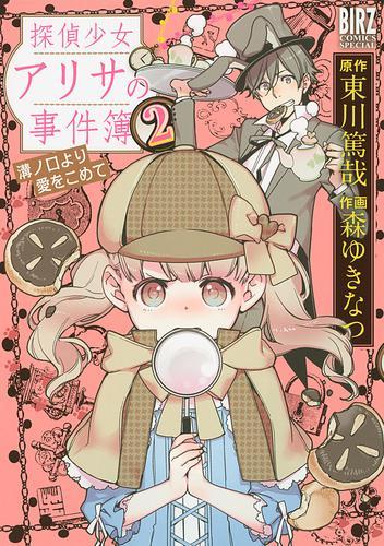 探偵少女アリサの事件簿 溝ノ口より愛をこめて (2) 漫画
