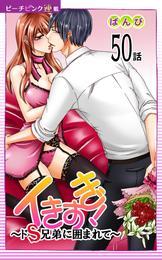 イきすぎ!~ドS兄弟に囲まれて~『ピーチピンク連載』 50話 漫画