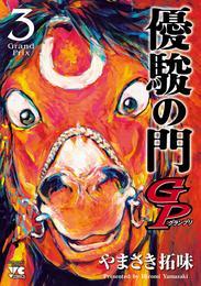 優駿の門GP 3 漫画