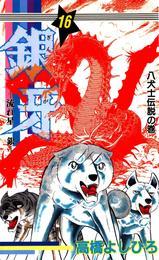 銀牙―流れ星 銀― 第16巻 漫画