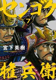 センゴク権兵衛(7) 漫画