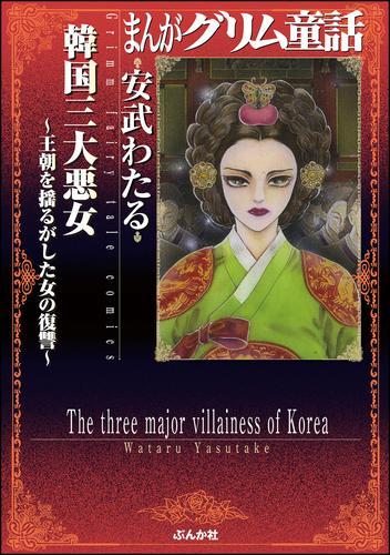 まんがグリム童話 韓国三大悪女~王朝を揺るがした女の復讐~ 漫画