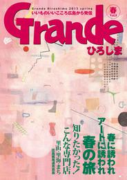 Grandeひろしま Vol.8 漫画