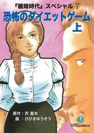 恐怖のダイエットゲーム 前編 離婚時代スペシャル 7上 漫画