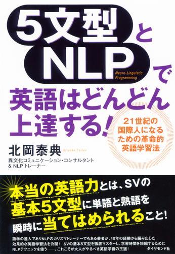 5文型とNLPで英語はどんどん上達する! 漫画