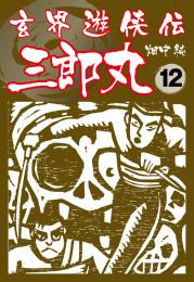 玄界遊侠伝 三郎丸 12 漫画