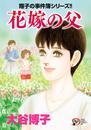 翔子の事件簿シリーズ!! 27 花嫁の父 漫画