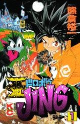王ドロボウJING (1-7巻 全巻) | 漫画全巻ドットコム
