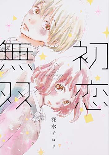 初恋無双 (1巻 最新刊)