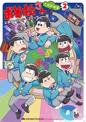 おそ松さん 公式アンソロジーコミック こぼれ話集 漫画