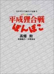 ジブリ絵コンテ09 平成狸合戦ぽんぽこ (1巻 全巻)