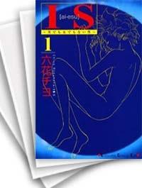 【中古】IS(アイエス) -男でも女でもない性- (1-17巻) 漫画