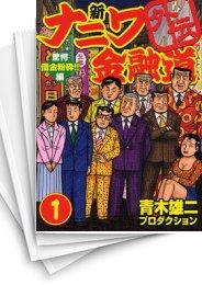 【中古】新ナニワ金融道外伝 (1-4巻) 漫画