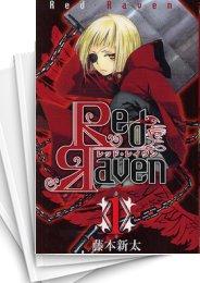 【中古】Red Raven レッド レイヴン (1-9巻) 漫画