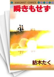 【中古】瞬きもせず (1-7巻) 漫画