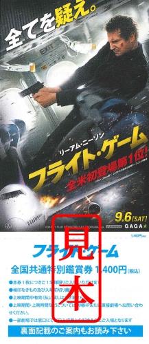 【映画前売券】フライト・ゲーム / 一般(大人) 漫画