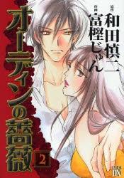 オーディンの薔薇 (1-2巻 全巻)