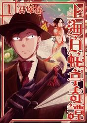 上海白蛇亭奇譚 3 冊セット全巻 漫画