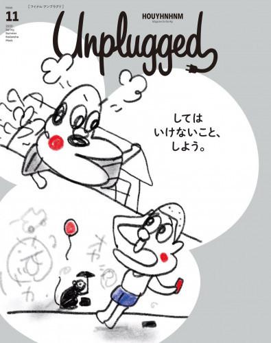 HOUYHNHNM Unplugged 漫画