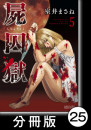 屍囚獄(ししゅうごく)【分冊版】 25 冊セット全巻 漫画