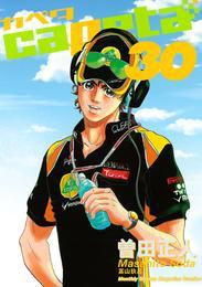 capeta(30) 漫画
