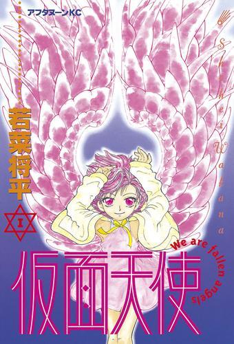 仮面天使 漫画