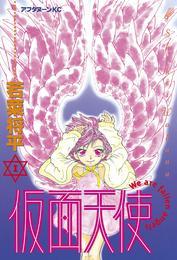 仮面天使(1) 漫画