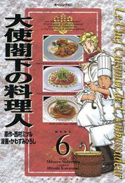 大使閣下の料理人(6) 漫画