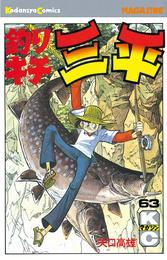 釣りキチ三平(63) 漫画