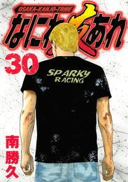 なにわ友あれ(30) 漫画