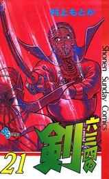六三四の剣(21) 漫画