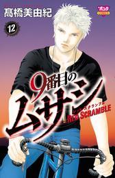 9番目のムサシ レッドスクランブル 12 冊セット 全巻