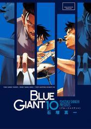 BLUE GIANT(10) 漫画