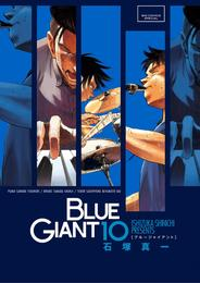 BLUE GIANT 10 冊セット 全巻