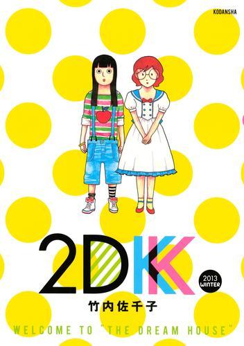 2DK 漫画