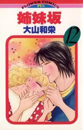 姉妹坂(12) 漫画