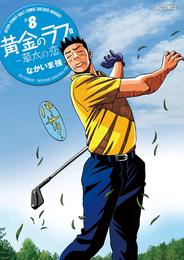 黄金のラフ2~草太の恋~(8) 漫画