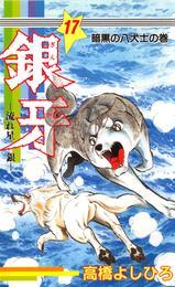 銀牙―流れ星 銀― 第17巻 漫画