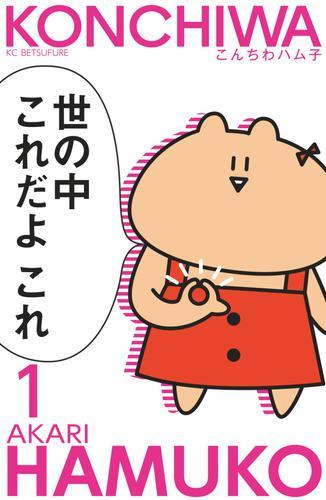 こんちわハム子 分冊版 漫画