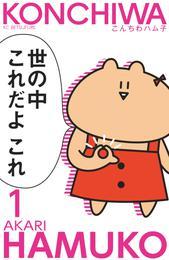 こんちわハム子 分冊版(1) 漫画