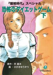 恐怖のダイエットゲーム 後編 離婚時代スペシャル 7下 漫画