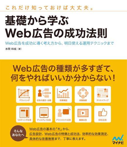 基礎から学ぶWeb広告の成功法則 Web広告を成功に導く考え方から、明日使える運用テクニックまで 漫画