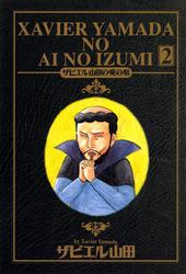 ザビエル山田の愛の泉 2巻 漫画