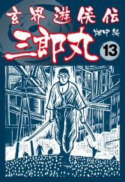 玄界遊侠伝 三郎丸 13 漫画