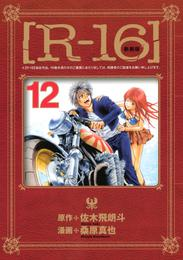 [R-16] 12 冊セット 全巻